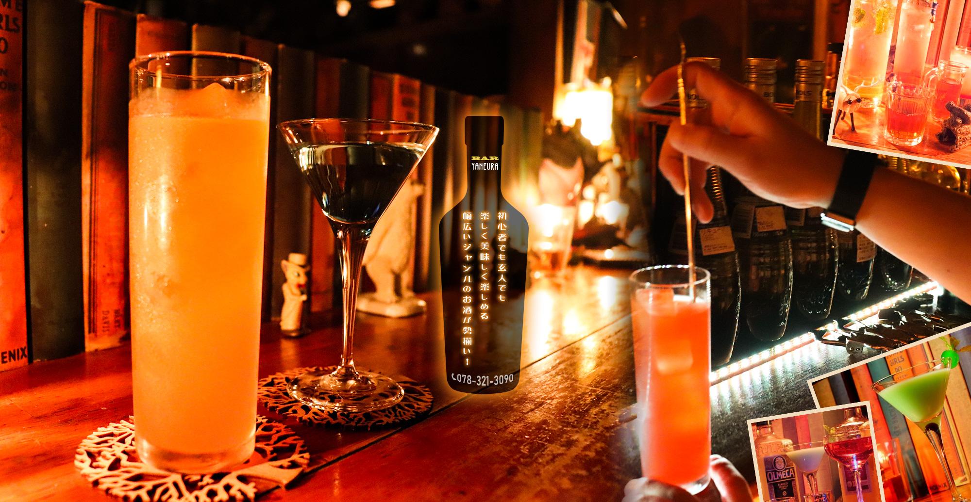 初心者でも玄人でも、楽しく美味しく楽しめる幅広いジャンルのお酒が勢揃い!